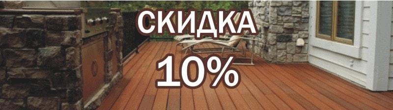 Скидка 10% на всю террасную доску дпк